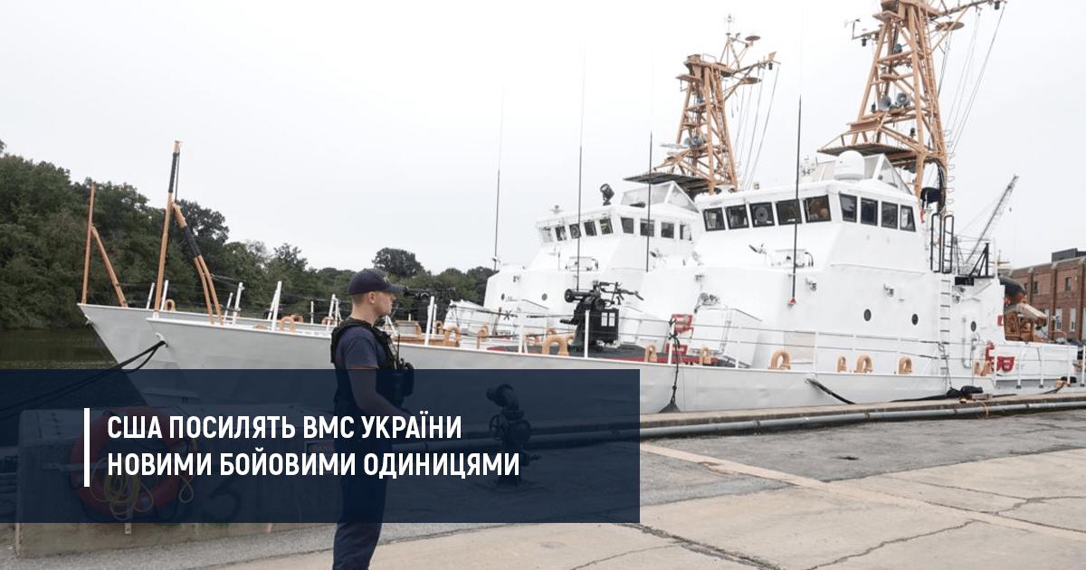 США передадуть ВМС України ще два катери
