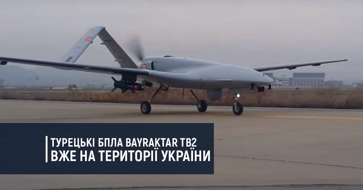 Турецькі БПЛА Bayraktar TB2 вже на території України