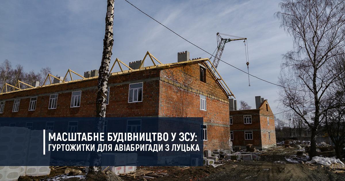 Масштабне будівництво у ЗСУ: гуртожитки для авіабригади з Луцька