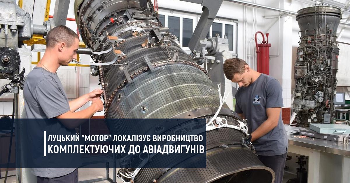 """Луцький """"Мотор"""" локалізує виробництво комплектуючих до авіадвигунів"""