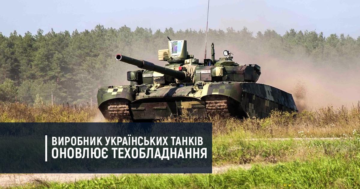 Виробник українських танків оновлює технічне обладнання