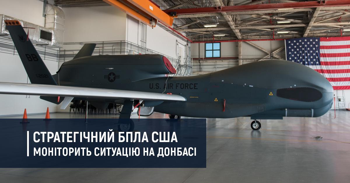 Стратегічний безпілотник США моніторить ситуацію на Донбасі
