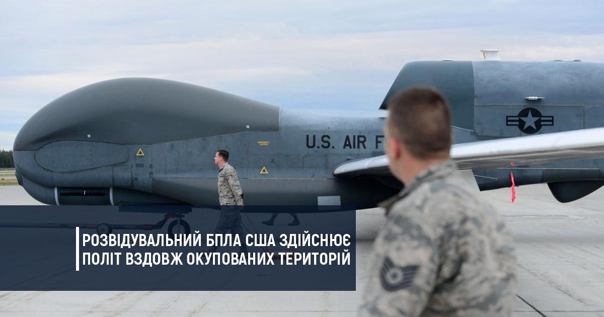 Розвідувальний БПЛА США здійснює політ вздовж окупованих територій