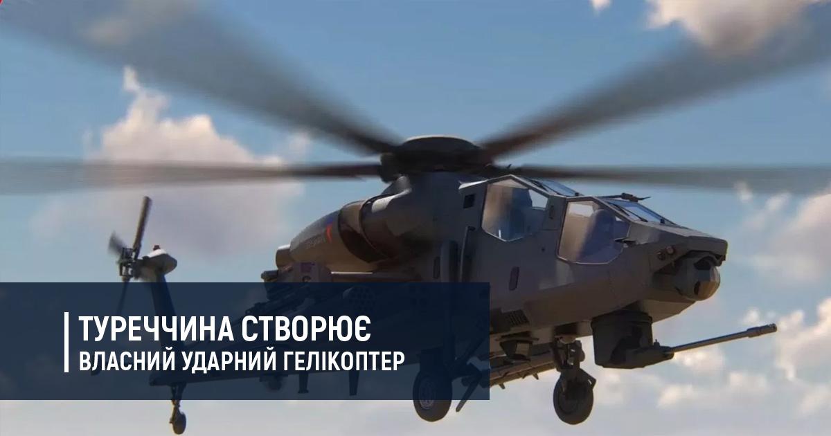 Туреччина створює власний ударний гелікоптер