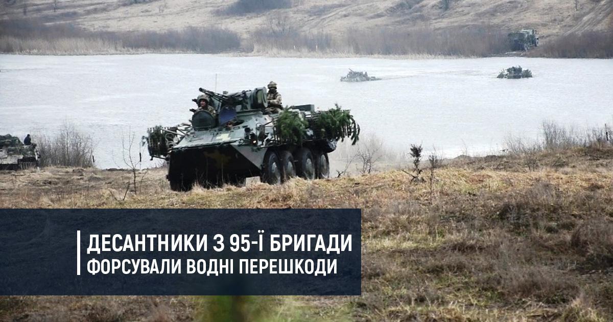 Десантники з 95-ї бригади форсували водні перешкоди