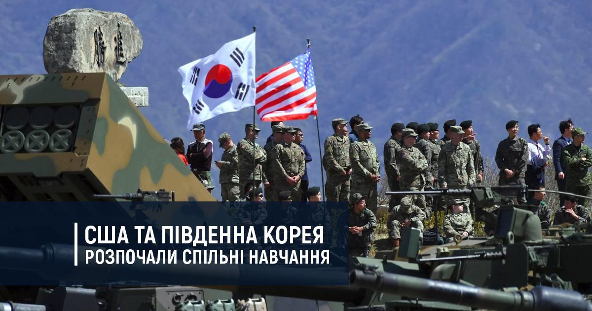 США та Південна Корея розпочали спільні навчання