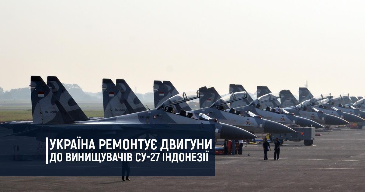 Україна ремонтує двигуни до винищувачів Су-27 Індонезії