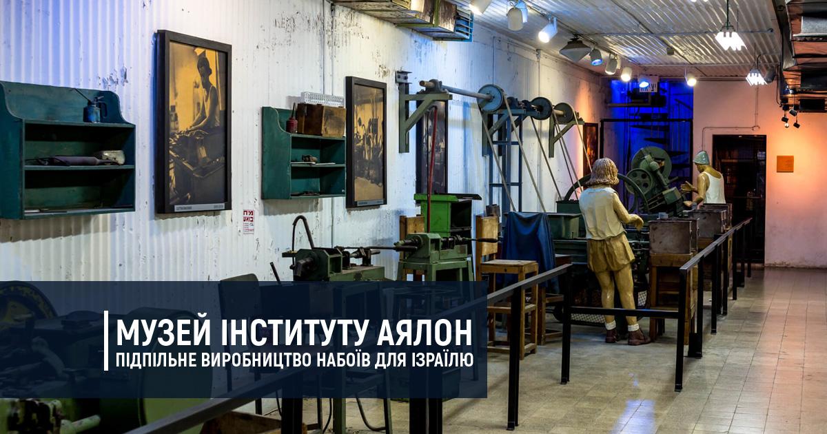 Музей інституту Аялон – підпільне виробництво набоїв для Ізраїлю