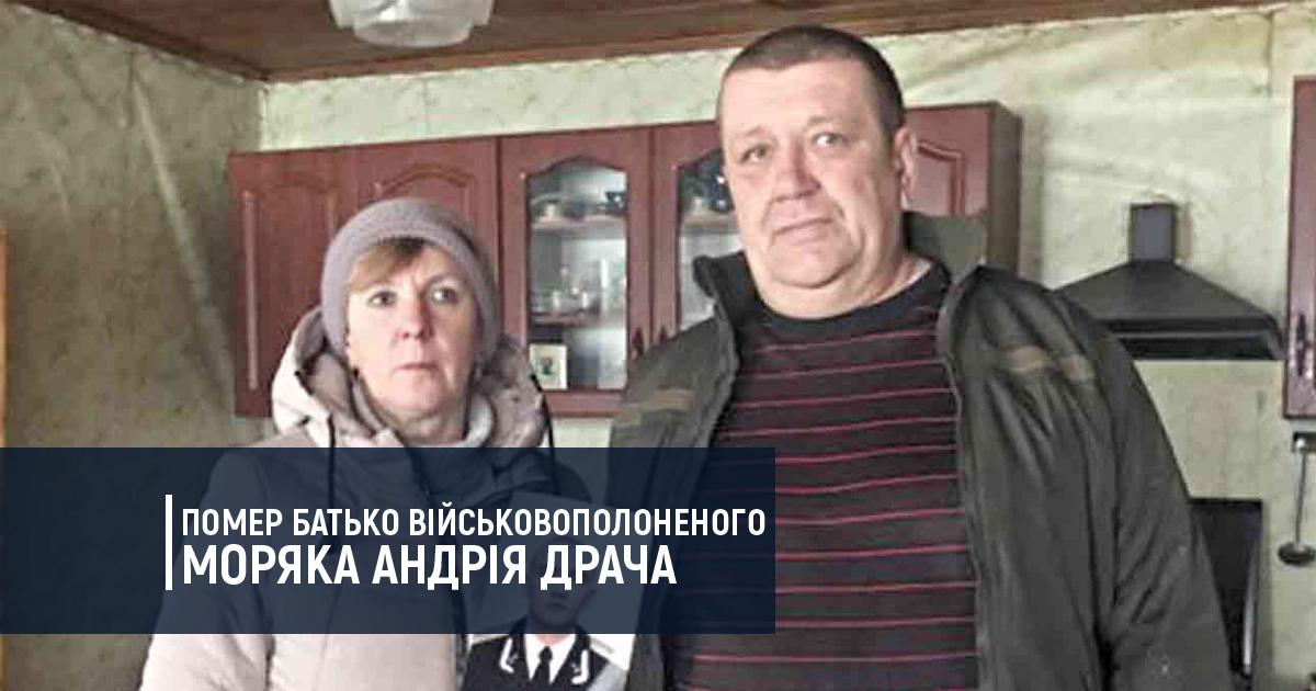 Помер батько військовополоненого моряка Андрія Драча