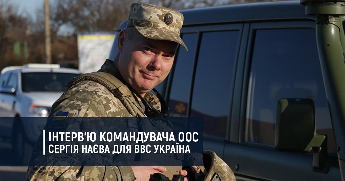 Інтерв'ю Командувача ООС Сергія Наєва для BBC Україна