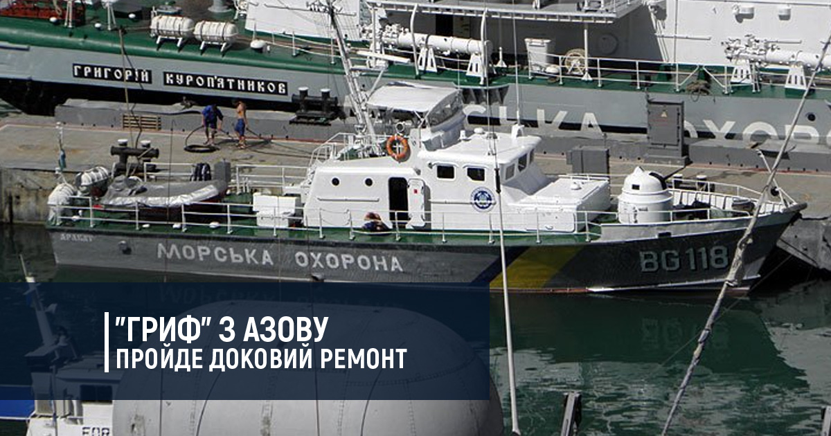 """""""Гриф"""" з Азову пройде доковий ремонт"""