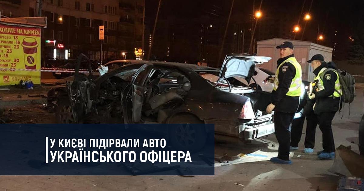 У Києві підірвали авто українського офіцера
