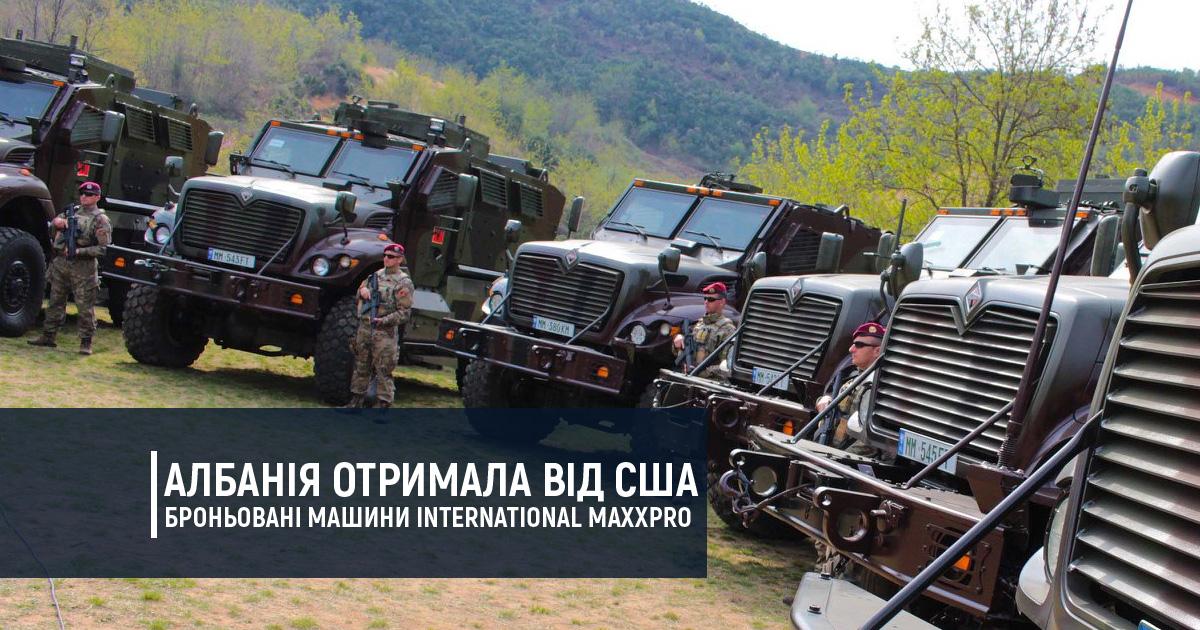 Албанія отримала від США броньовані машини International MaxxPro