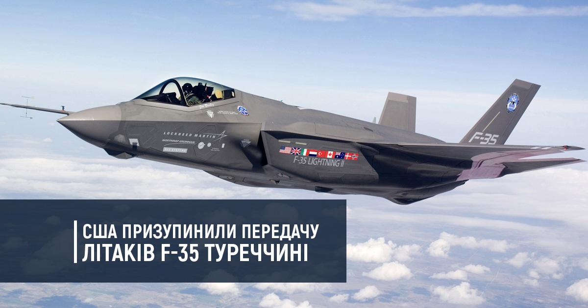 США призупинили передачу Туреччині літаків F-35