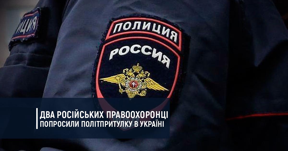 Два російських правоохоронці попросили політпритулку в Україні