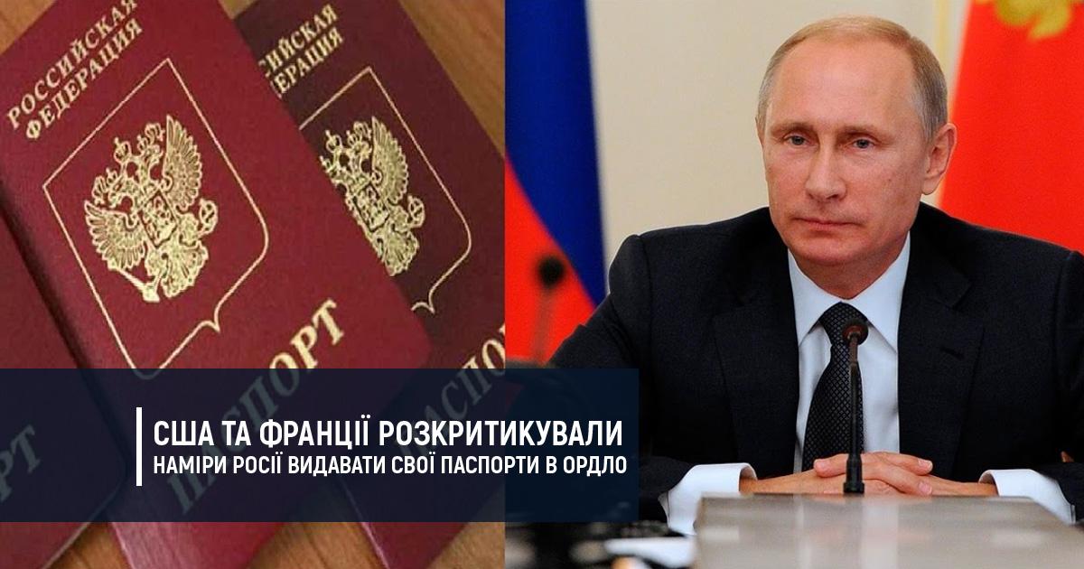 США та Франції розкритикували наміри Росії видавати свої паспорти в ОРДЛО