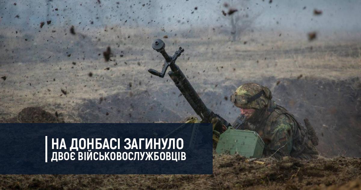 На Донбасі загинуло двоє військовослужбовців