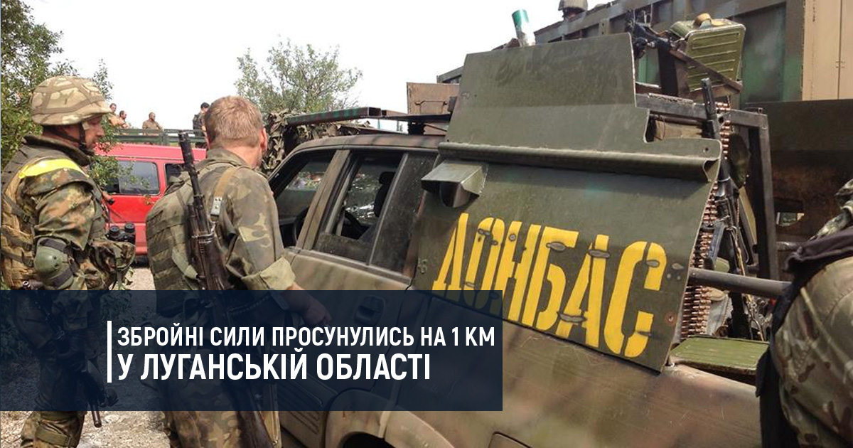 Збройні Сили просунулись на 1 кілометр у Луганській області