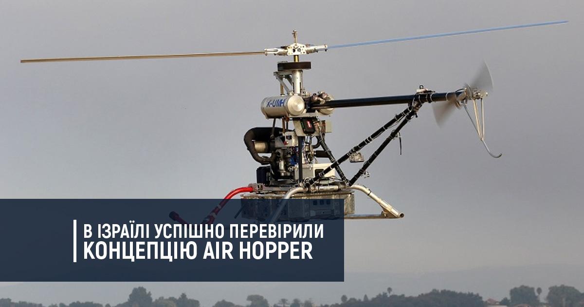 В Ізраїлі успішно перевірили концепцію Air Hopper