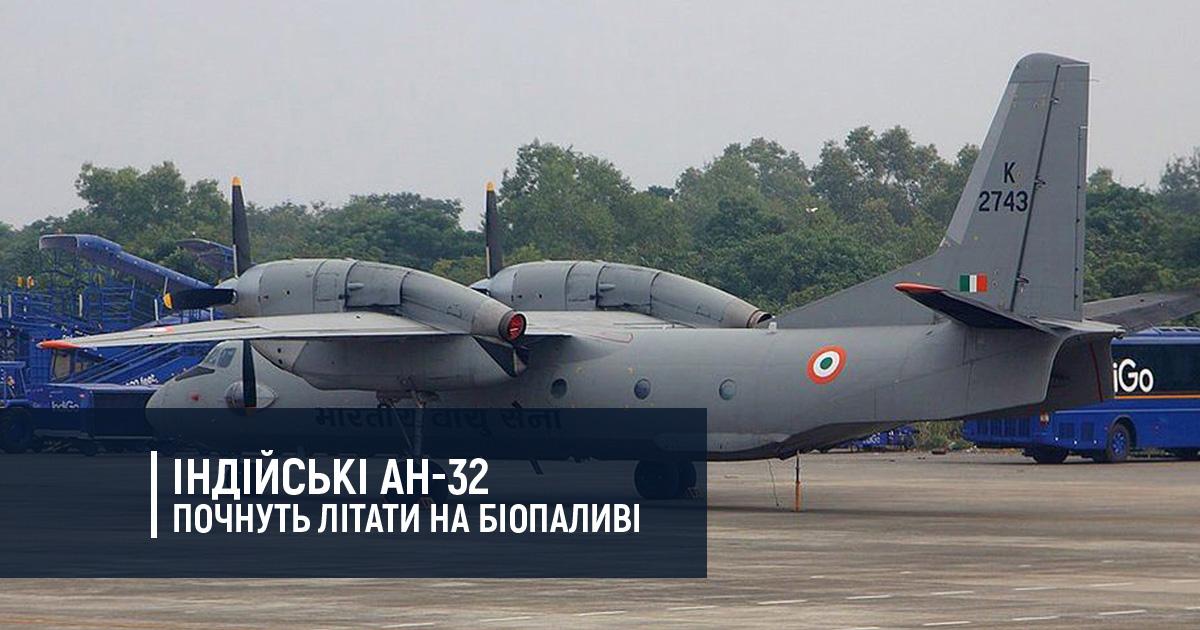 Індійські Ан-32 почнуть літати на біопаливі
