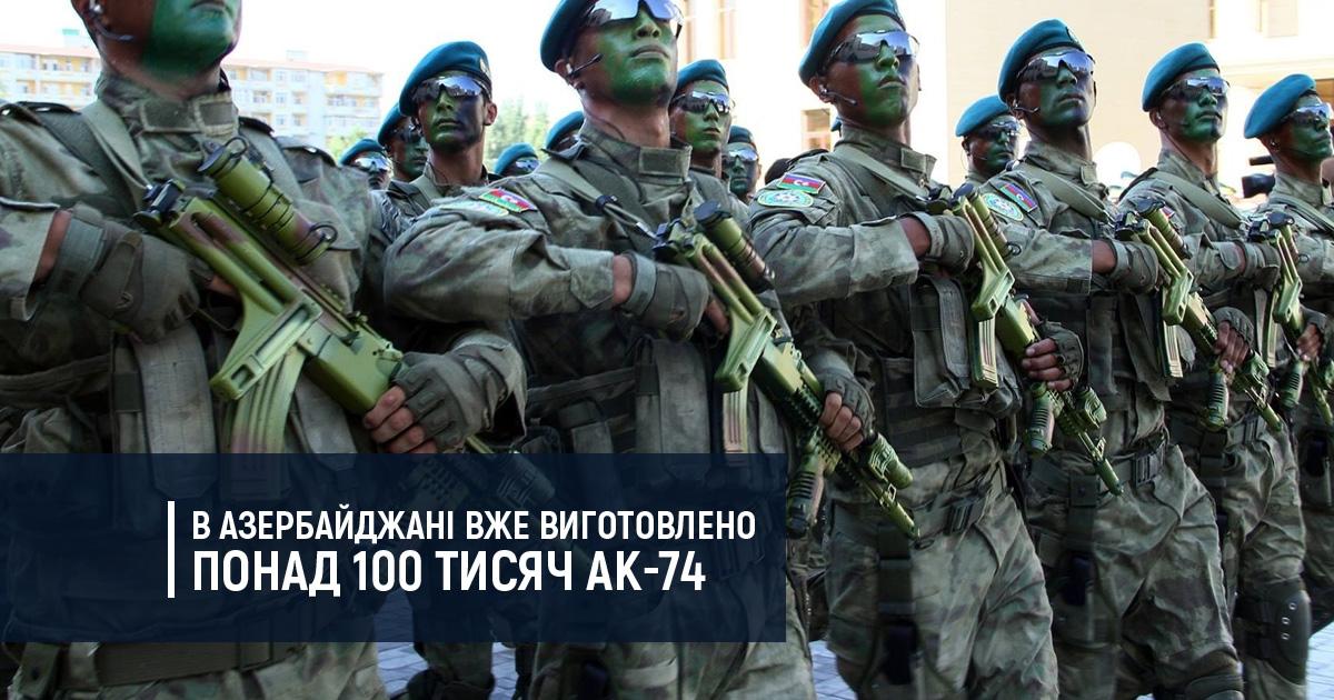 В Азербайджані вже виготовлено понад 100 тисяч АК-74