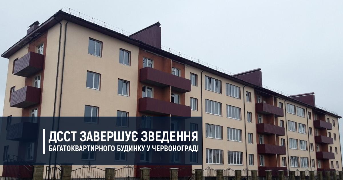 ДССТ завершує зведення багатоквартирного будинку у Червонограді