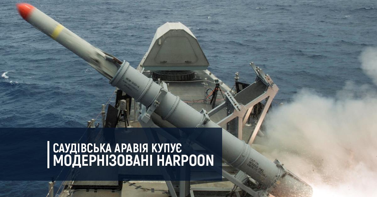 Саудівська Аравія купує модернізовані Harpoon
