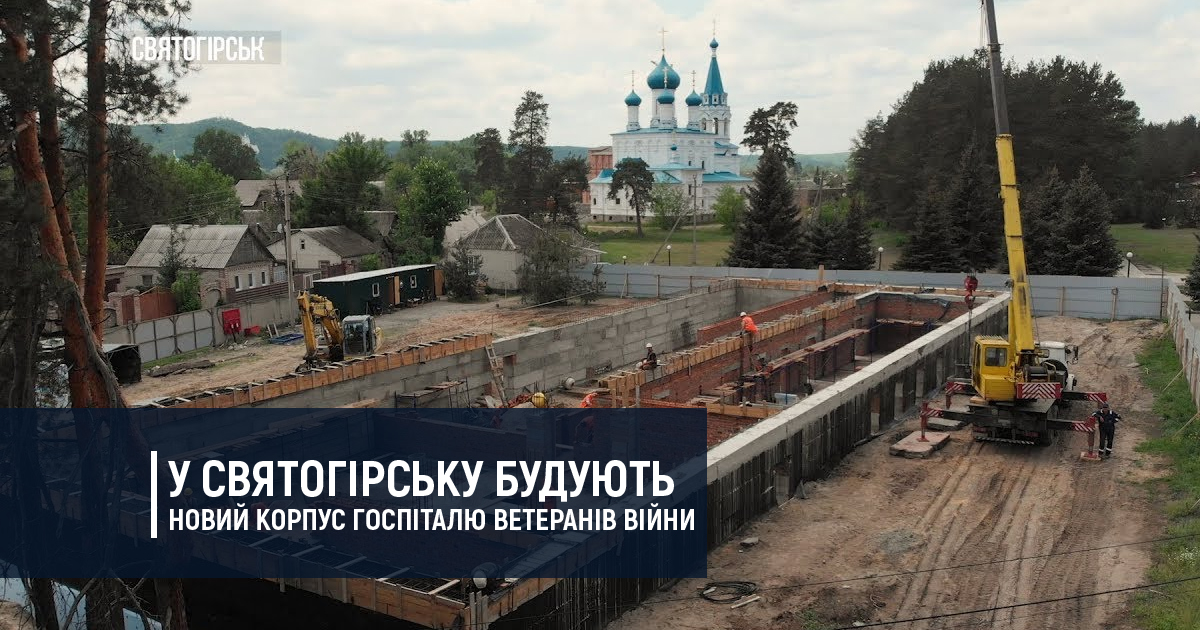У Святогірську будують новий корпус госпіталю ветеранів війни