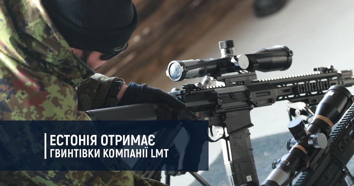 Естонія отримає гвинтівки компанії LMT