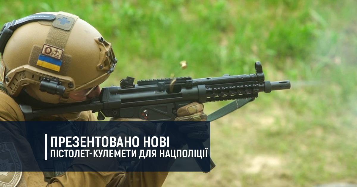 Презентовано нові пістолет-кулемети для Нацполіції
