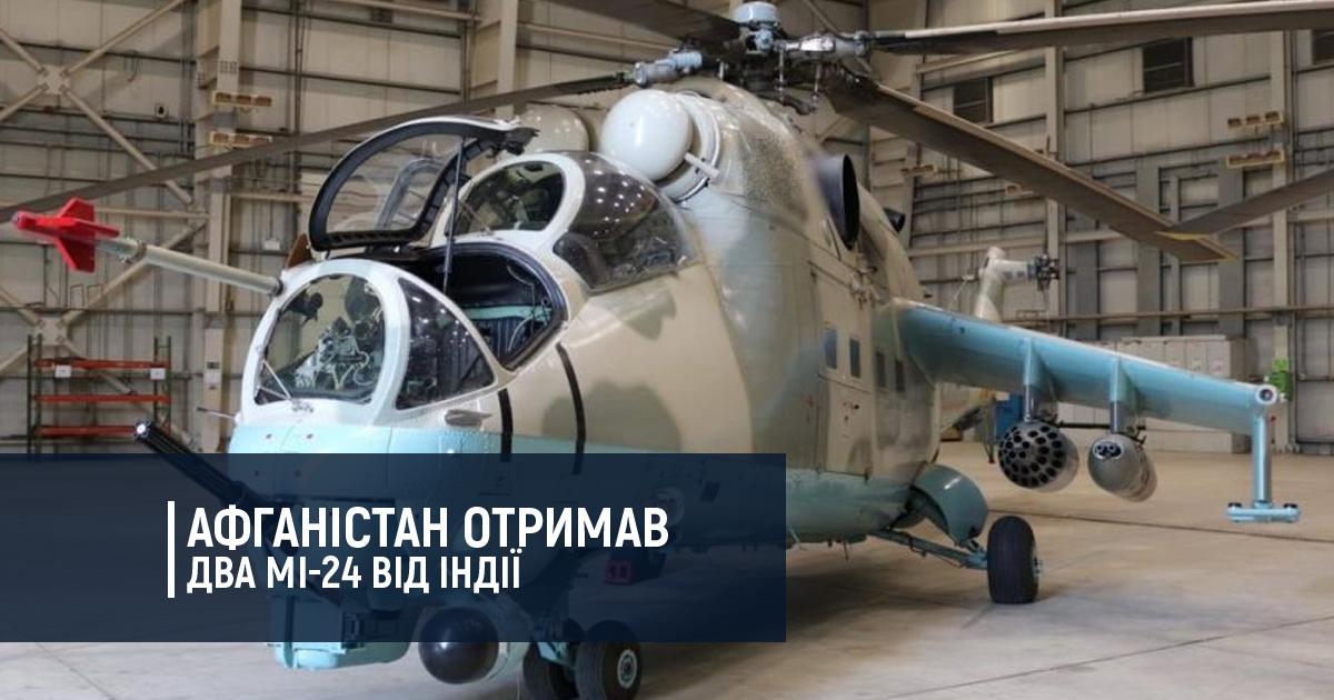 Афганістан отримав два Мі-24 від Індії
