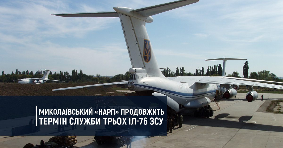 Миколаївський «НАРП» продовжить термін служби трьох Іл-76 ЗСУ