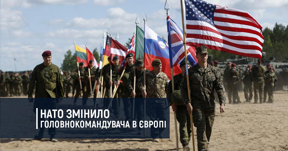 НАТО змінило Головнокомандувача в Європі