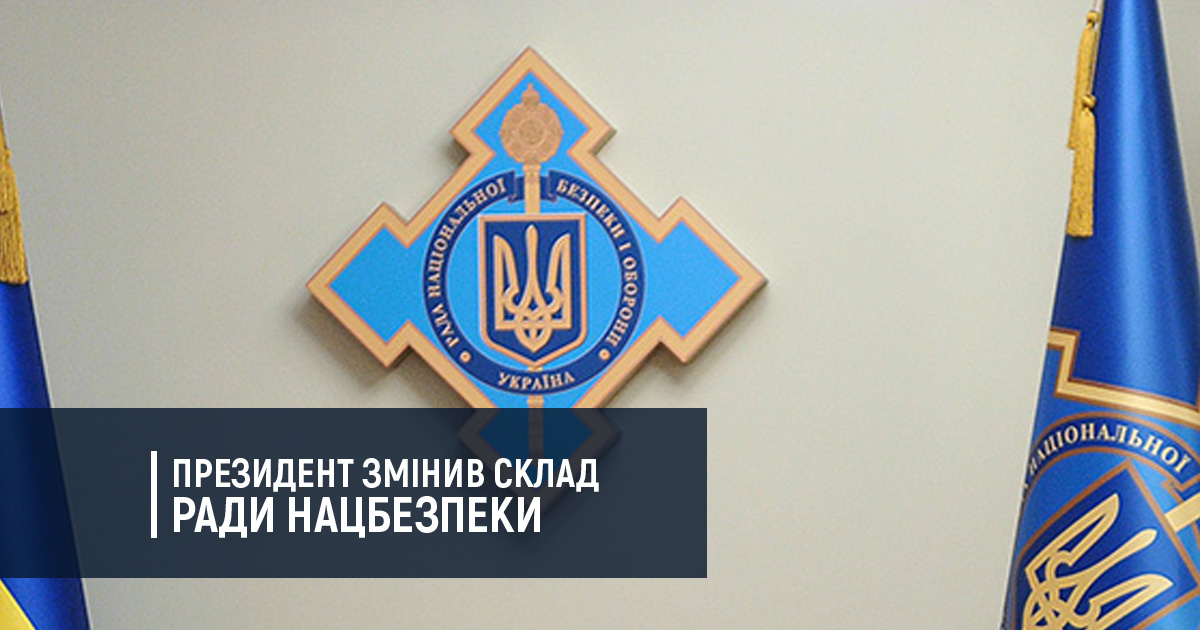 Президент змінив склад Ради нацбезпеки