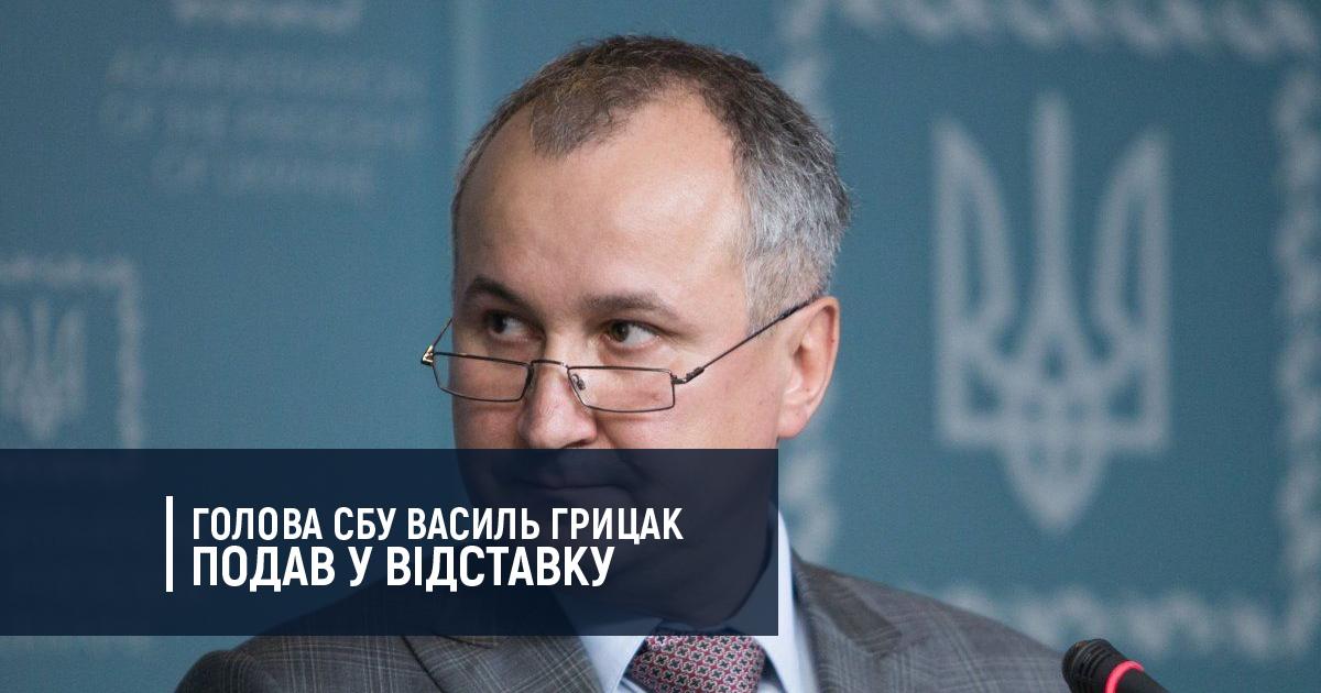 Голова СБУ Василь Грицак подав у відставку