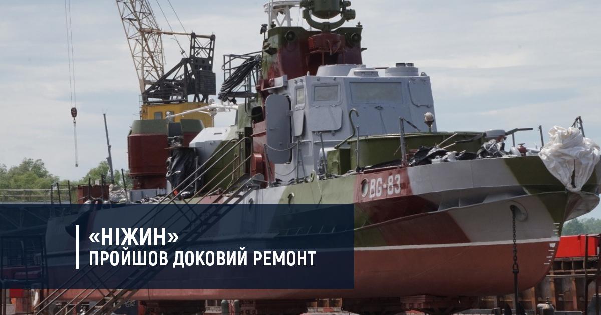 Корабель «Ніжин» пройшов доковий ремонт
