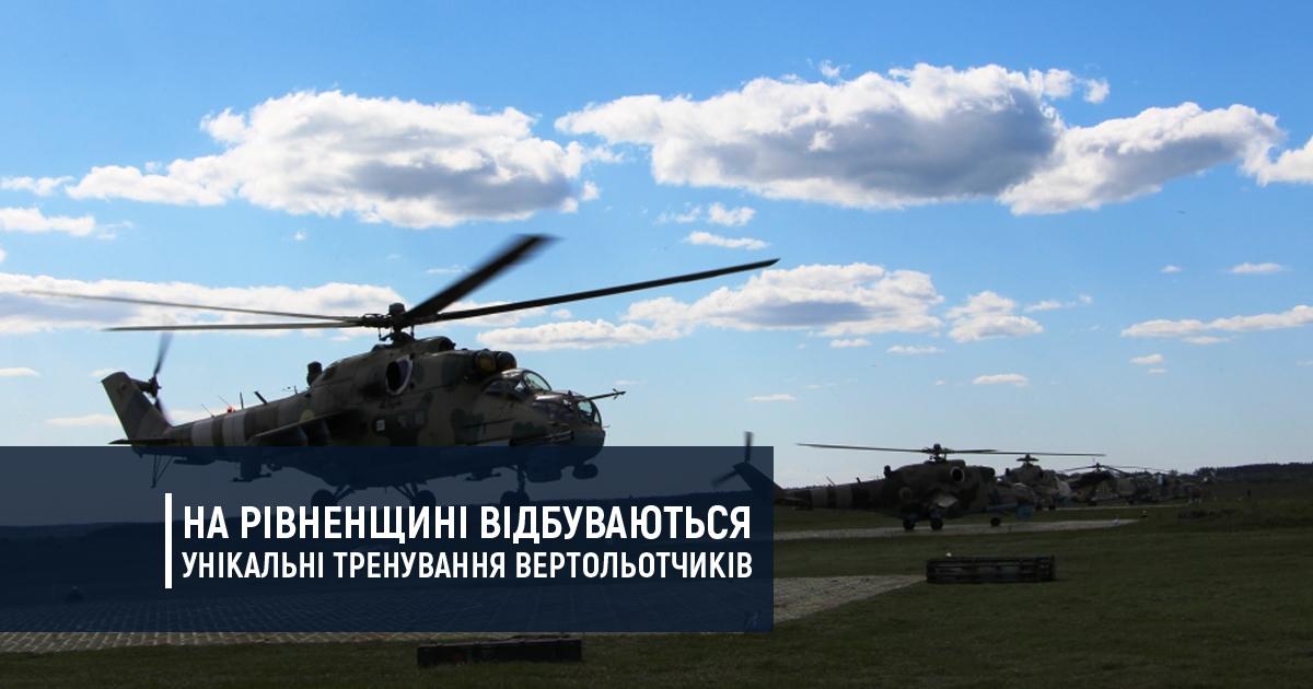 На Рівненщині відбуваються унікальні тренування вертольотчиків