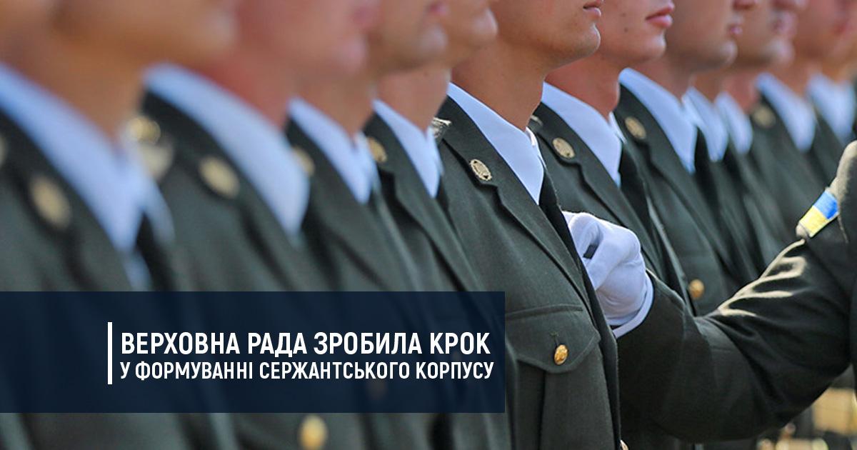 Верховна Рада зробила крок у формуванні сержантського корпусу