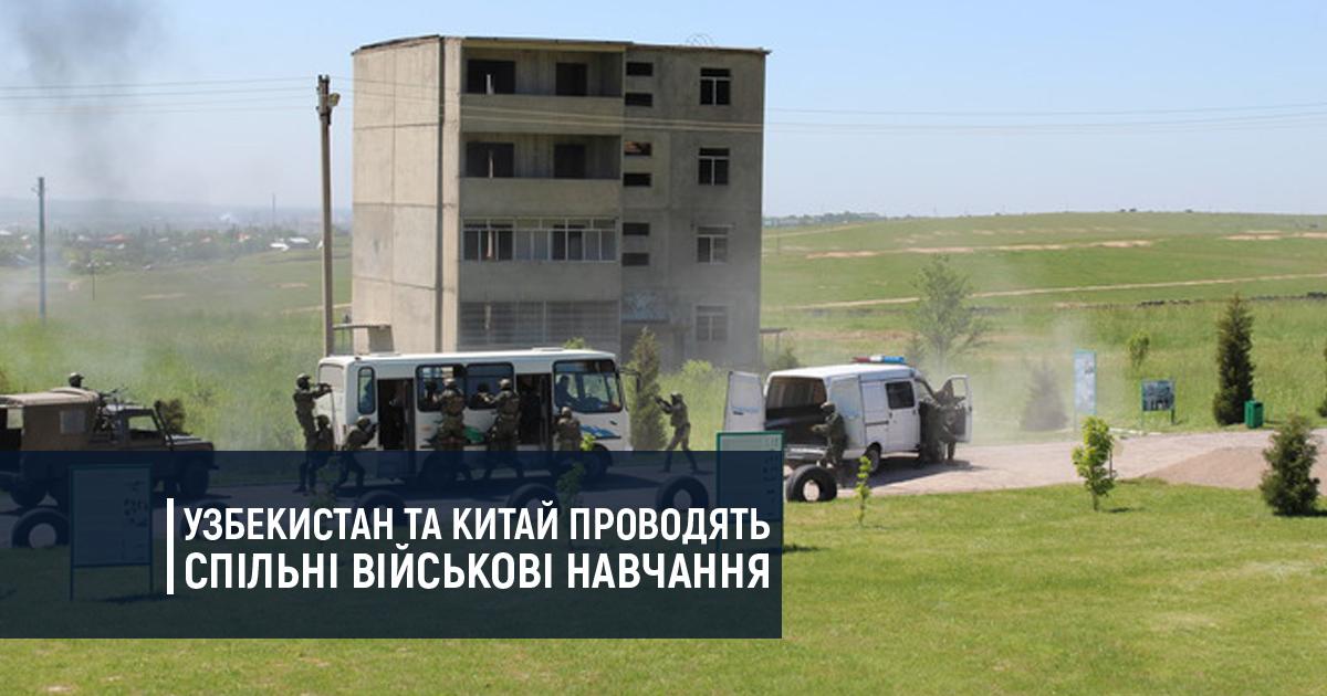 Узбекистан та Китай проводять спільні військові навчання