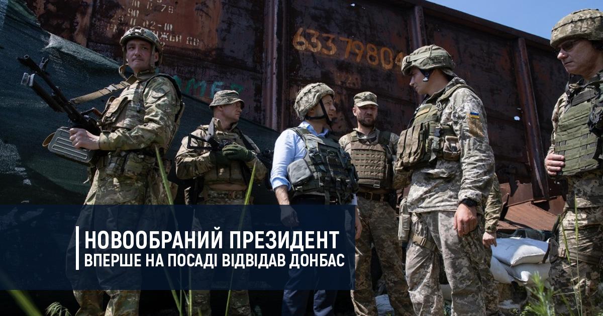 Новообраний Президент вперше на посаді відвідав Донбас