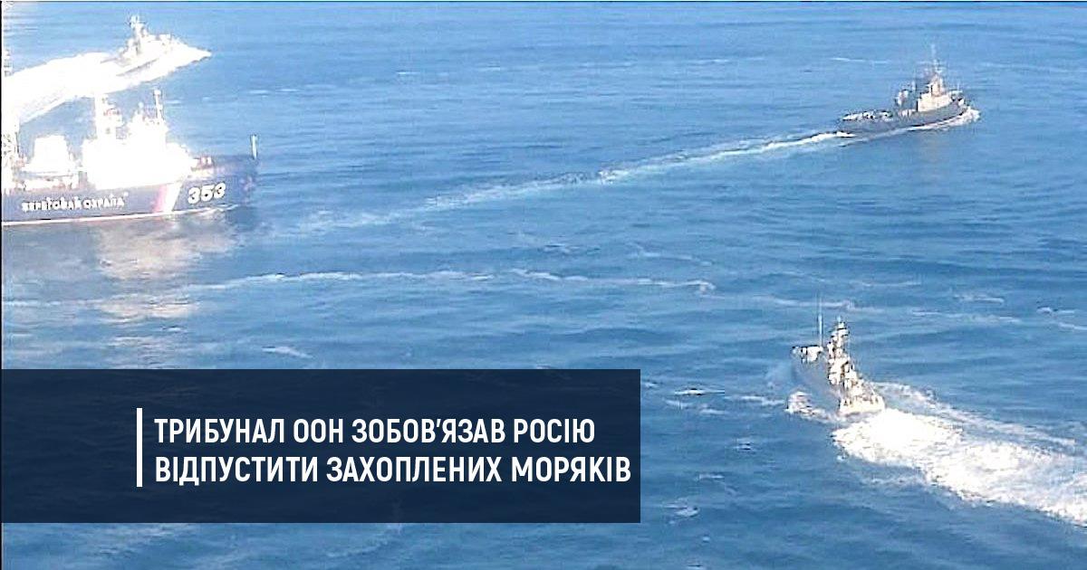 Трибунал ООН зобов'язав Росію відпустити захоплених моряків