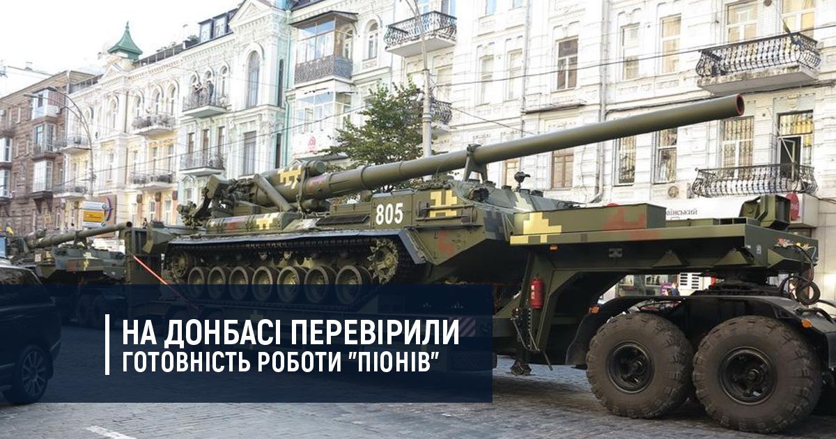 """На Донбасі перевірили готовність роботи """"Піонів"""""""