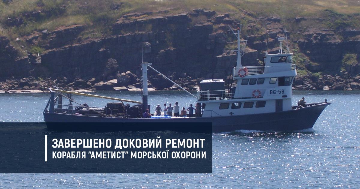 """Завершено доковий ремонт корабля """"Аметист"""" Морської охорони"""