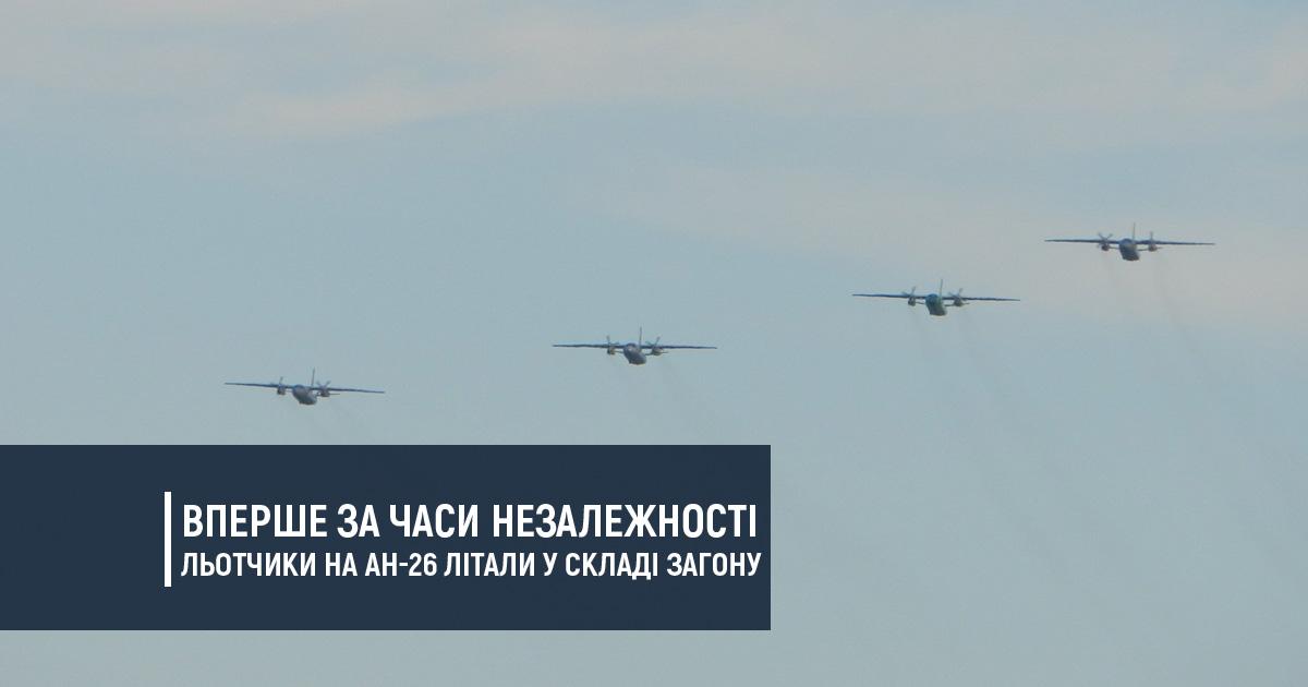 Вперше за часи Незалежності льотчики на Ан-26 літали у складі загону