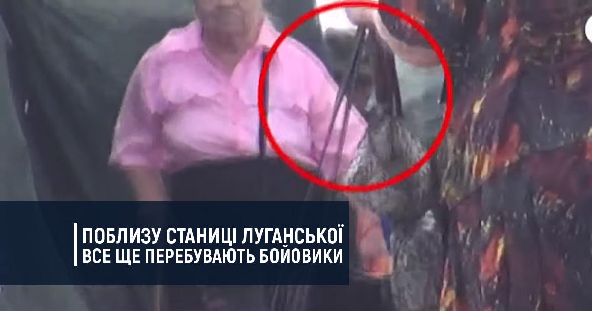 Поблизу Станиці Луганської все ще перебувають бойовики
