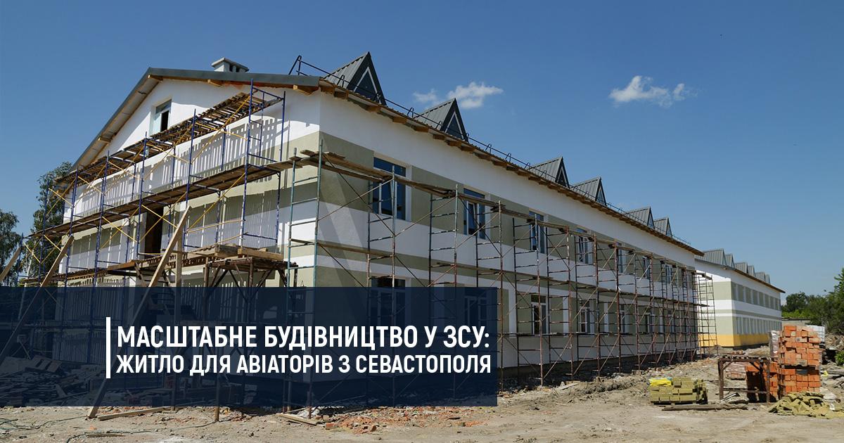 Масштабне будівництво у ЗСУ: житло для авіаторів з Севастополя