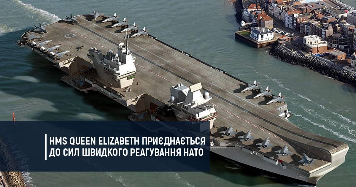 HMS Queen Elizabeth приєднається до сил швидкого реагування НАТО