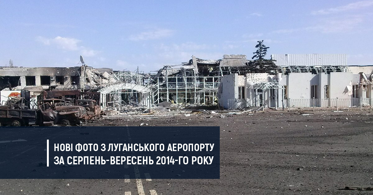 Нові фото з Луганського аеропорту за серпень-вересень 2014-го року