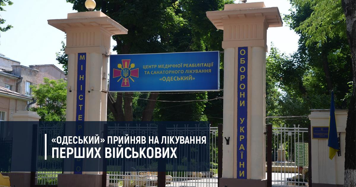 «Одеський» прийняв на лікування перших військових