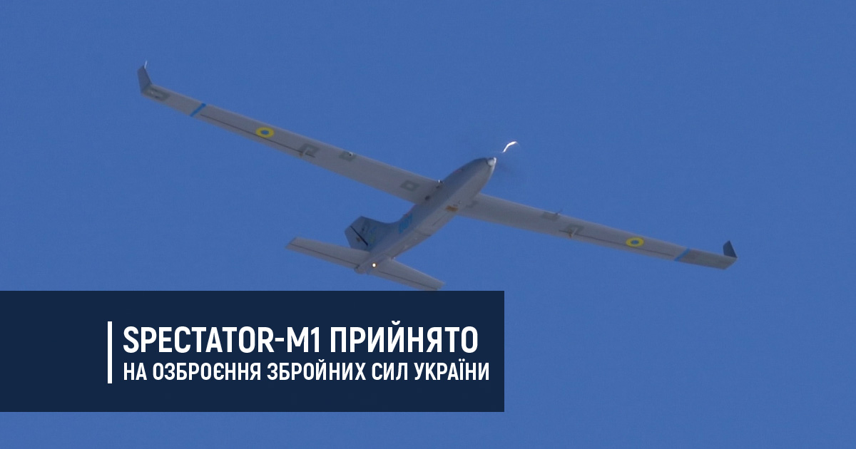 Spectator-М1 прийнято на озброєння Збройних Сил України